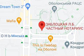 Нотаріус у Оболонському районі Києва - Заблоцька Лариса Борисівна